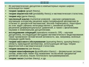 === Из математических дисциплин в компьютерных науках широко используется также: