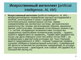 Искусственный интеллект (artificial intelligence, AI, ИИ) Искусственный интеллек