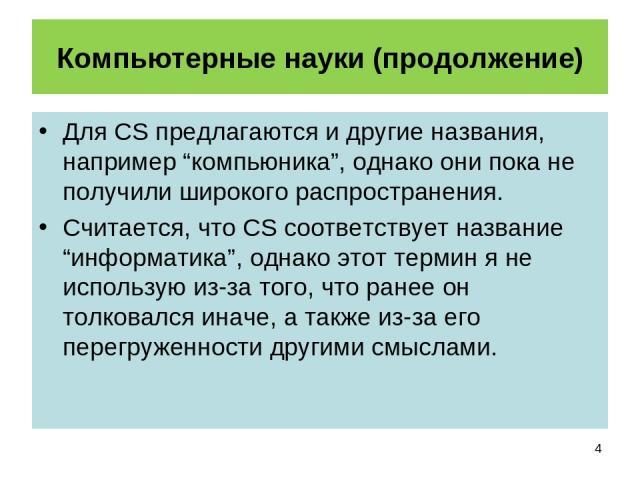 """Компьютерные науки (продолжение) Для CS предлагаются и другие названия, например """"компьюника"""", однако они пока не получили широкого распространения. Считается, что CS соответствует название """"информатика"""", однако этот термин я не использую из-за того…"""