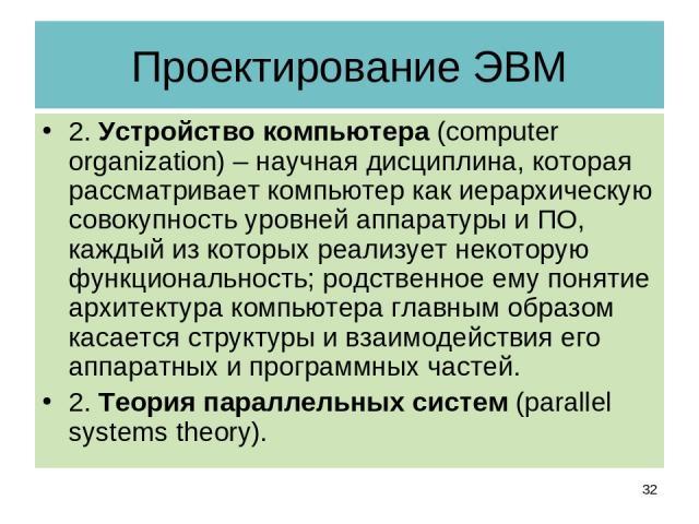 Проектирование ЭВМ 2. Устройство компьютера (computer organization) – научная дисциплина, которая рассматривает компьютер как иерархическую совокупность уровней аппаратуры и ПО, каждый из которых реализует некоторую функциональность; родственное ему…