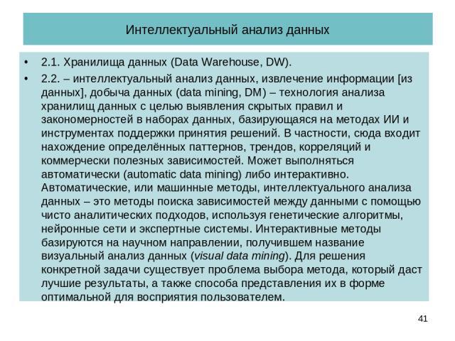 Интеллектуальный анализ данных 2.1. Хранилища данных (Data Warehouse, DW). 2.2. – интеллектуальный анализ данных, извлечение информации [из данных], добыча данных (data mining, DM) – технология анализа хранилищ данных с целью выявления скрытых прави…
