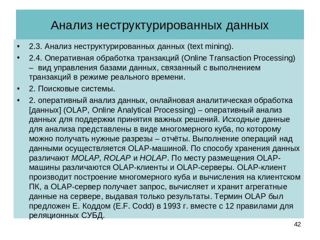 Анализ неструктурированных данных 2.3. Анализ неструктурированных данных (text mining). 2.4. Оперативная обработка транзакций (Online Transaction Processing) – вид управления базами данных, связанный с выполнением транзакций в режиме реального време…