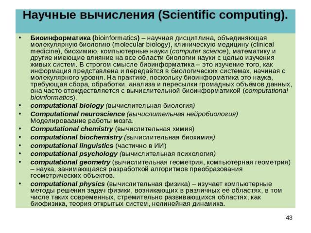 Научные вычисления (Scientific computing). Биоинформатика (bioinformatics) – научная дисциплина, объединяющая молекулярную биологию (molecular biology), клиническую медицину (clinical medicine), биохимию, компьютерные науки (computer science), матем…