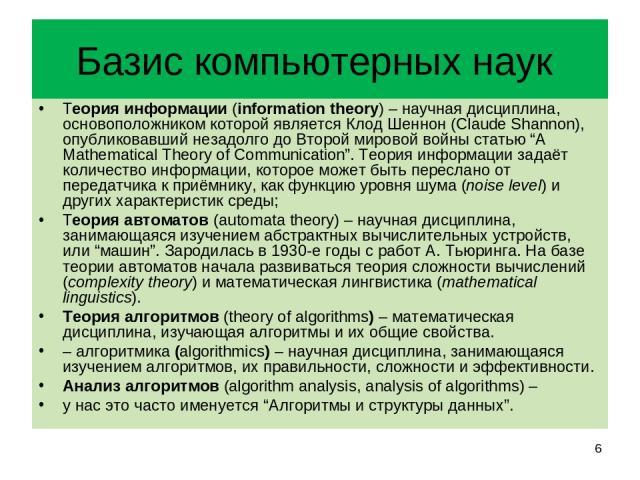 """Базис компьютерных наук Теория информации (information theory) – научная дисциплина, основоположником которой является Клод Шеннон (Claude Shannon), опубликовавший незадолго до Второй мировой войны статью """"A Mathematical Theory of Communication"""". Те…"""