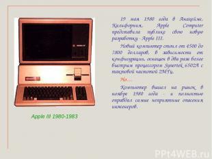 19 мая 1980 года в Анахейме, Калифорния, Apple Computer представила публике свою