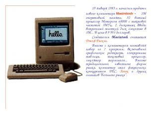 19 января 1983 г. начались продажи нового компьютера Macintosh - 1М оперативной