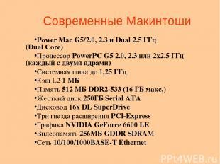Современные Макинтоши Power Mac G5/2.0, 2.3 и Dual 2.5 ГГц (Dual Core) Процессор