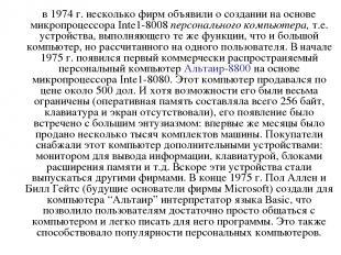 в 1974 г. несколько фирм объявили о создании на основе микропроцессора Intе1-800