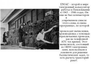 ENIAC – второй в мире электронный калькулятор – работал в Пенсильвании в 1943 –