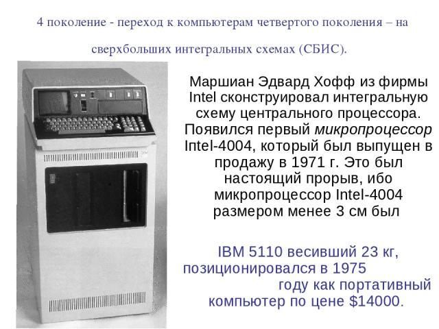 Маршиан Эдвард Хофф из фирмы Intеl сконструировал интегральную схему центрального процессора. Появился первый микропроцессор Iпtеl-4004, который был выпущен в продажу в 1971 г. Это был настоящий прорыв, ибо микропроцессор Intеl-4004 размером менее 3…