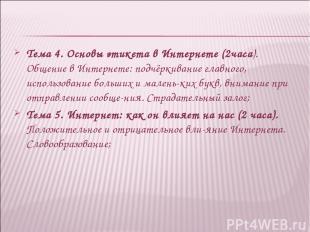 Тема 4. Основы этикета в Интернете (2часа). Общение в Интернете: подчёркивание г