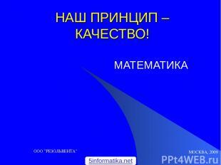 """МОСКВА, 2009 ООО """"РЕЗОЛЬВЕНТА"""" НАШ ПРИНЦИП – КАЧЕСТВО! МАТЕМАТИКА 5informatika.n"""