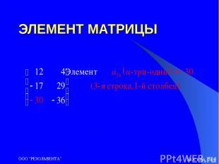"МОСКВА, 2009 ООО ""РЕЗОЛЬВЕНТА"" ЭЛЕМЕНТ МАТРИЦЫ ООО ""РЕЗОЛЬВЕНТА"""