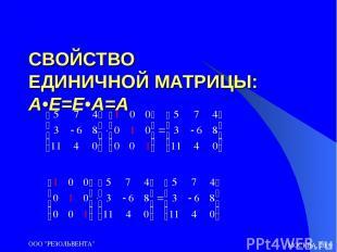 """МОСКВА, 2009 ООО """"РЕЗОЛЬВЕНТА"""" СВОЙСТВО ЕДИНИЧНОЙ МАТРИЦЫ: A•E=E•A=A ООО """"РЕЗОЛЬ"""