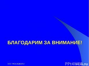 "МОСКВА, 2009 ООО ""РЕЗОЛЬВЕНТА"" БЛАГОДАРИМ ЗА ВНИМАНИЕ! ООО ""РЕЗОЛЬВЕНТА"""