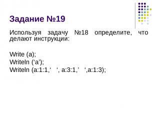Задание №19 Используя задачу №18 определите, что делают инструкции: Write (a); W