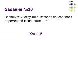 Задание №10 Запишите инструкцию, которая присваивает переменной х значение -1,5.