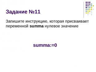 Задание №11 Запишите инструкцию, которая присваивает переменной summa нулевое зн