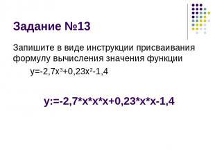 Задание №13 Запишите в виде инструкции присваивания формулу вычисления значения