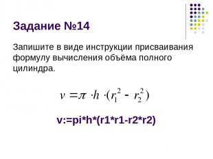 Задание №14 Запишите в виде инструкции присваивания формулу вычисления объёма по