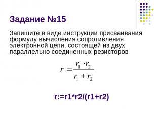 Задание №15 Запишите в виде инструкции присваивания формулу вычисления сопротивл