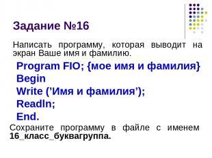 Задание №16 Написать программу, которая выводит на экран Ваше имя и фамилию. Pro