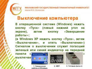 Выключение компьютера В операционной системе (Windows) нажать кнопку «Пуск» (лев