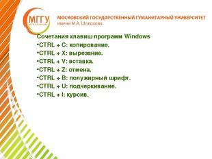 Сочетания клавиш программ Windows CTRL + C: копирование. CTRL + X: вырезание. CT