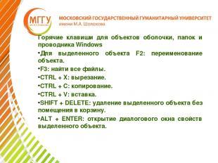 Горячие клавиши для объектов оболочки, папок и проводника Windows Для выделенног