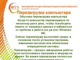 Перезагрузка компьютера Обычная перезагрузка компьютера Когда-то компьютер перез