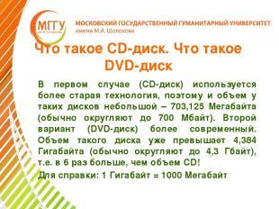 Что такое CD-диск. Что такое DVD-диск В первом случае (CD-диск) используется бол