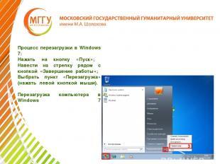 Процесс перезагрузки в Windows 7: Нажать на кнопку «Пуск»; Навести на стрелку ря