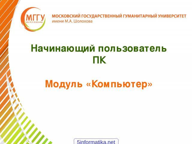Начинающий пользователь ПК Модуль «Компьютер» 5informatika.net