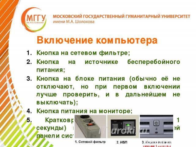 Включение компьютера Кнопка на сетевом фильтре; Кнопка на источнике бесперебойного питания; Кнопка на блоке питания (обычно её не отключают, но при первом включении лучше проверить, и в дальнейшем не выключать); Кнопка питания на мониторе; Кратковре…
