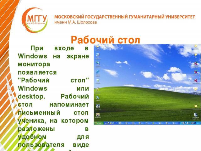 Рабочий стол  При входе в Windows на экране монитора появляется