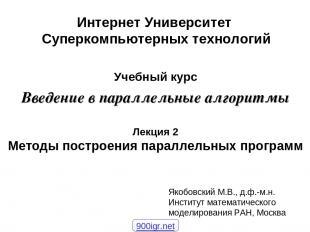 Лекция 2 Методы построения параллельных программ Учебный курс Введение в паралле