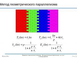 Метод геометрического параллелизма Москва, 2009 г. Введение в параллельные алгор