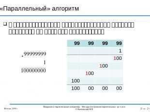 Последовательное распространение разряда переноса на четырёх процессорах «Паралл