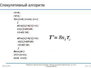 r1=0; r2=1; for(i=0;i