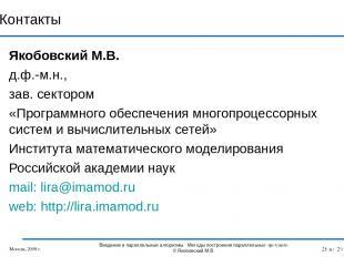 Якобовский М.В. д.ф.-м.н., зав. сектором «Программного обеспечения многопроцессо