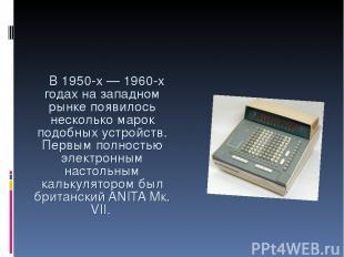В 1950-х— 1960-х годах на западном рынке появилось несколько марок подобных уст