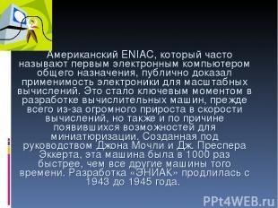 Американский ENIAC, который часто называют первым электронным компьютером общего