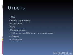 Ответы - Абак - Жозеф Мари Жаккар - Вычислитель - Curta - Микропрограмма - 1950-