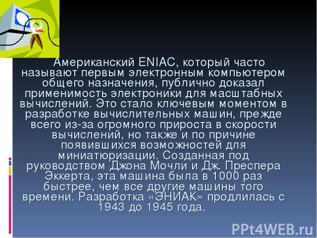 Американский ENIAC, который часто называют первым электронным компьютером общего назначения, публично доказал применимость электроники для масштабных вычислений. Это стало ключевым моментом в разработке вычислительных машин, прежде всего из-за огром…