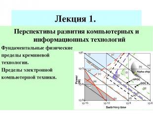 Лекция 1. Перспективы развития компьютерных и информационных технологий Фундамен