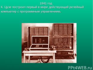 1941 год К. Цузе построил первый в мире действующий релейный компьютер с програм