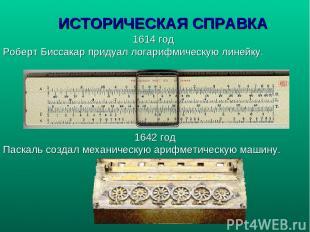 ИСТОРИЧЕСКАЯ СПРАВКА 1614 год Роберт Биссакар придуал логарифмическую линейку. 1