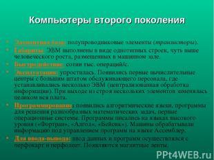 Элементная база: полупроводниковые элементы (транзисторы). Габариты: ЭВМ выполне