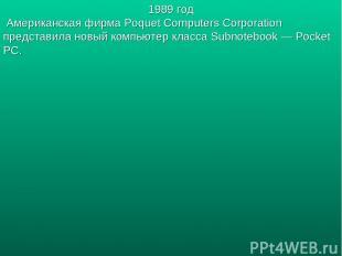1989 год Американская фирма Poquet Computers Corporation представила новый компь
