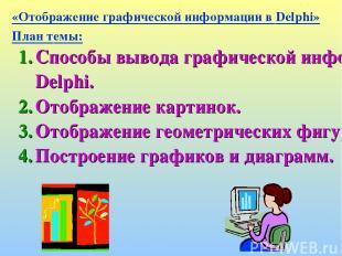 «Отображение графической информации в Delphi» План темы: Способы вывода графичес